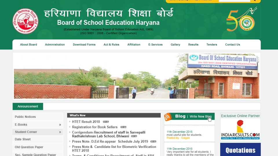 HTETResults 2018 declared.