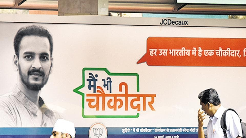 The Rajasthan BJP will launch the 'Main Bhi Chowkidar' campaign across the state from March 30.