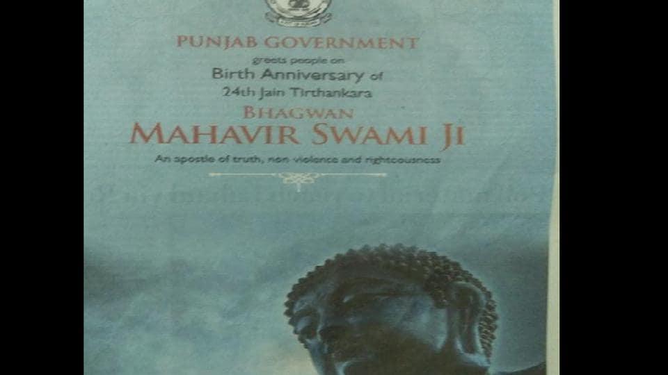 Punjab government,Mahavir Jayanti,Gautam Buddha