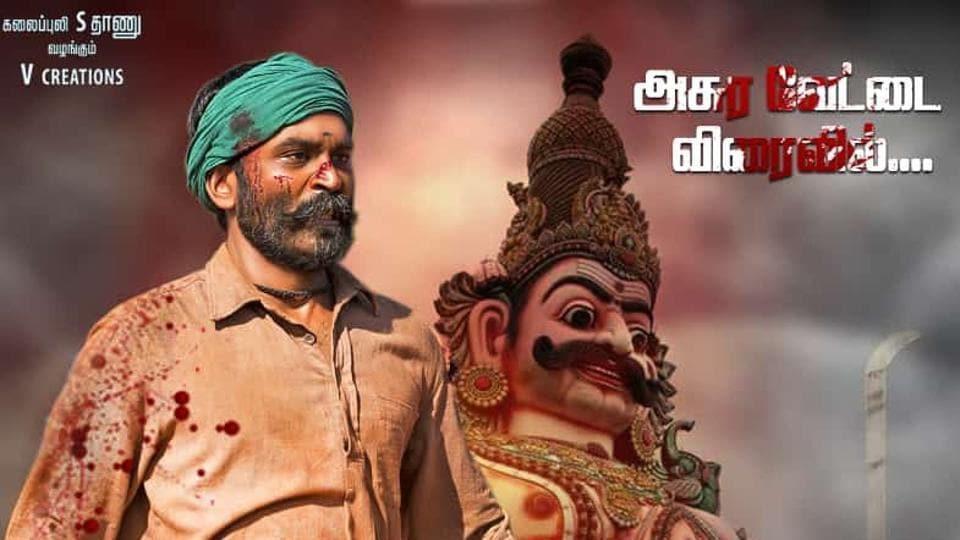Asuran,Vetrimaaran,Tamil revenge drama Asuran
