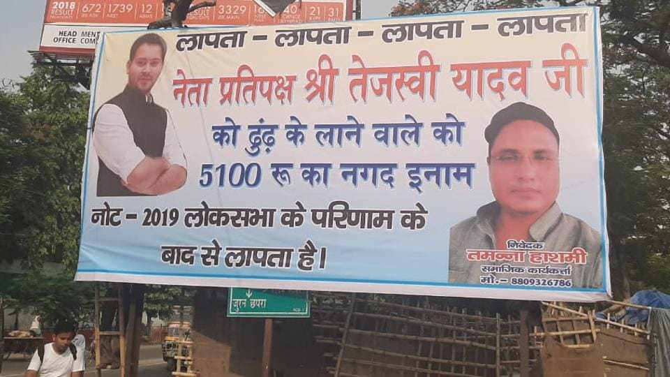 The activist, who is a native of Muzafffarpur's Adiapur village, says that ever since he put up the hoarding, he has been receiving innumerable calls from anonymous persons abusing him