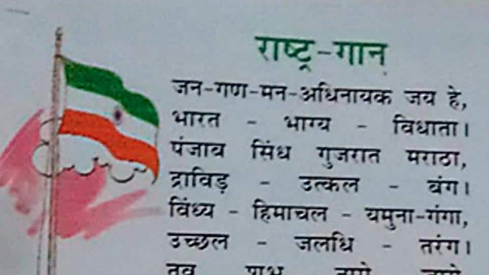 Tricolour upside down in textbook published in Bihar