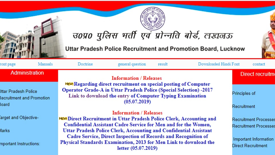 UP Police admit card: Uttar Pradesh Police Recruitment and Promotion Board (UPPBPB) has released the admit cards for typing exam to recruit Computer Operators (backlog vacancy) and exam to recruit clerks.