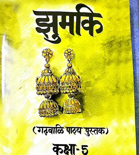 Garhwali school books