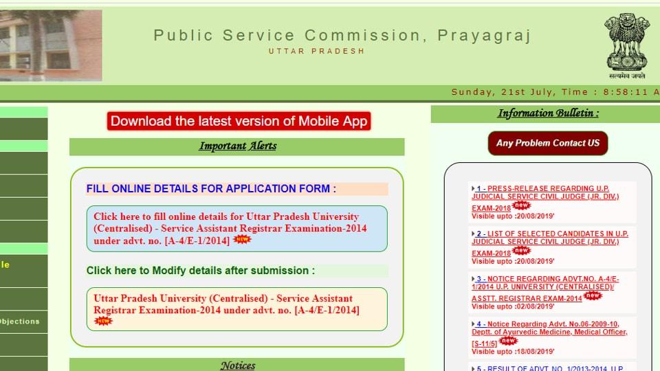 UPPSC PCS-J Result 2018-19 declared