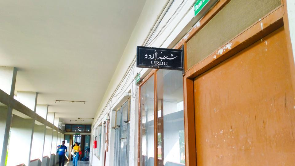 Teachers at Urdu department are forced to take up classes in the Persian faculty office and in the classrooms of chemical engineering department.