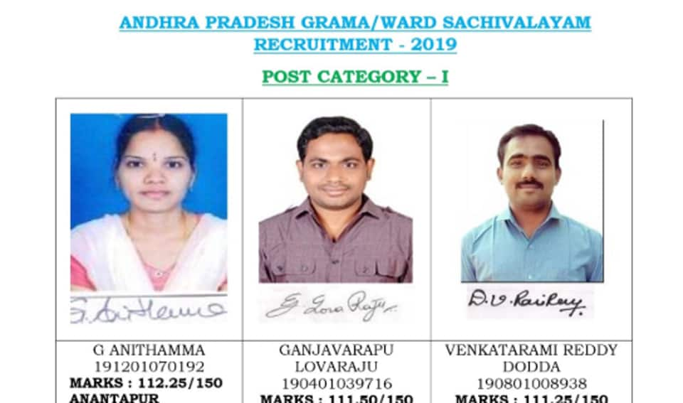 APGramSachivalayam Result 2019 out. Toppers list here