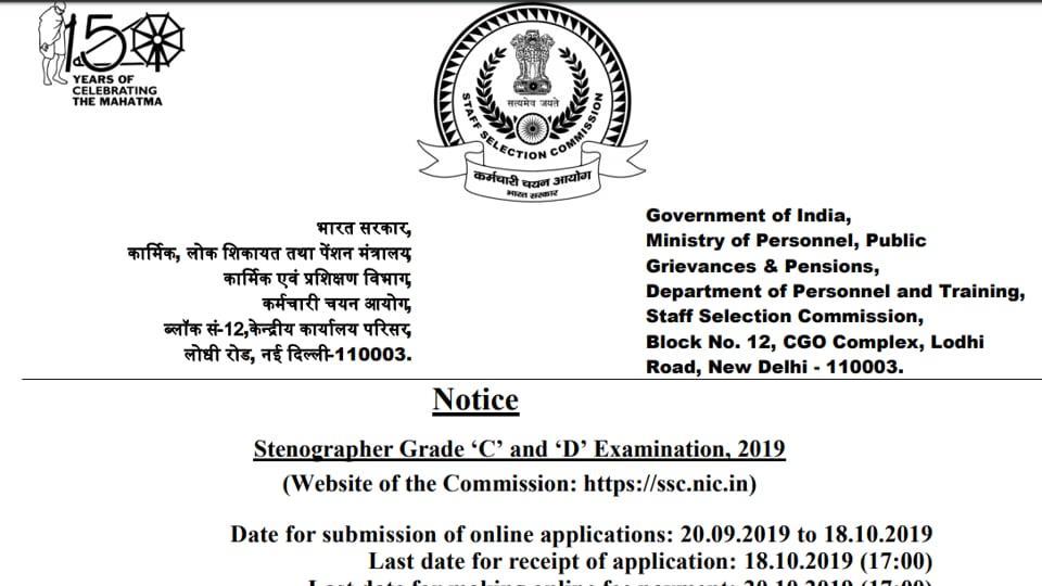 SSCStenographer Group C, D notification 2019