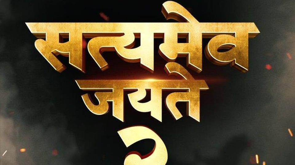 Satyamev Jayate 2 will release on October 2, 2020.