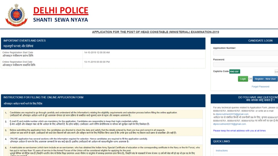 Candidates interested and eligible for the post can apply online at delhipolice.nic.in on or before November 13, 2019. (Screengrab)