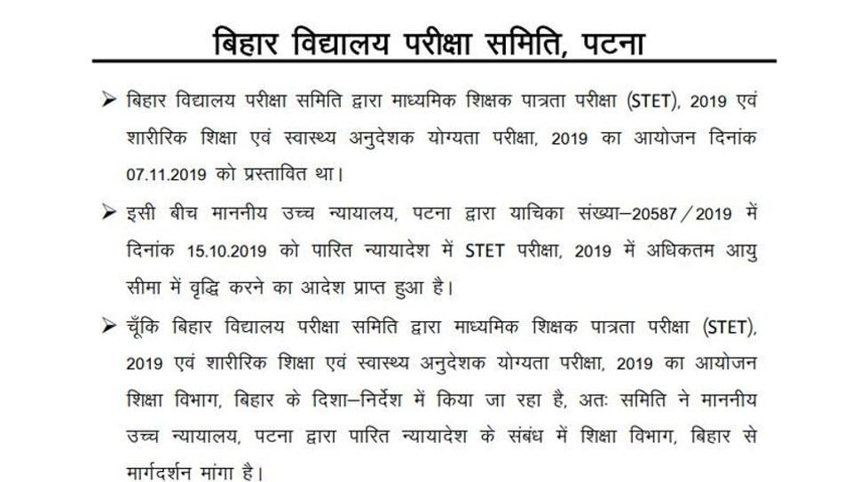 Bihar STET 2019 exam postponed. (Screengrab)
