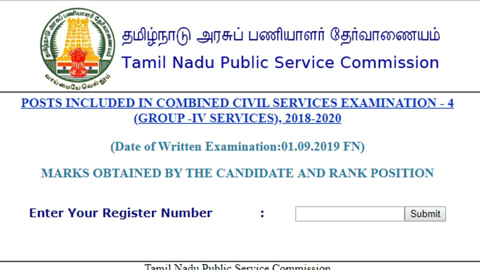 TNPSC Group 4 result declared