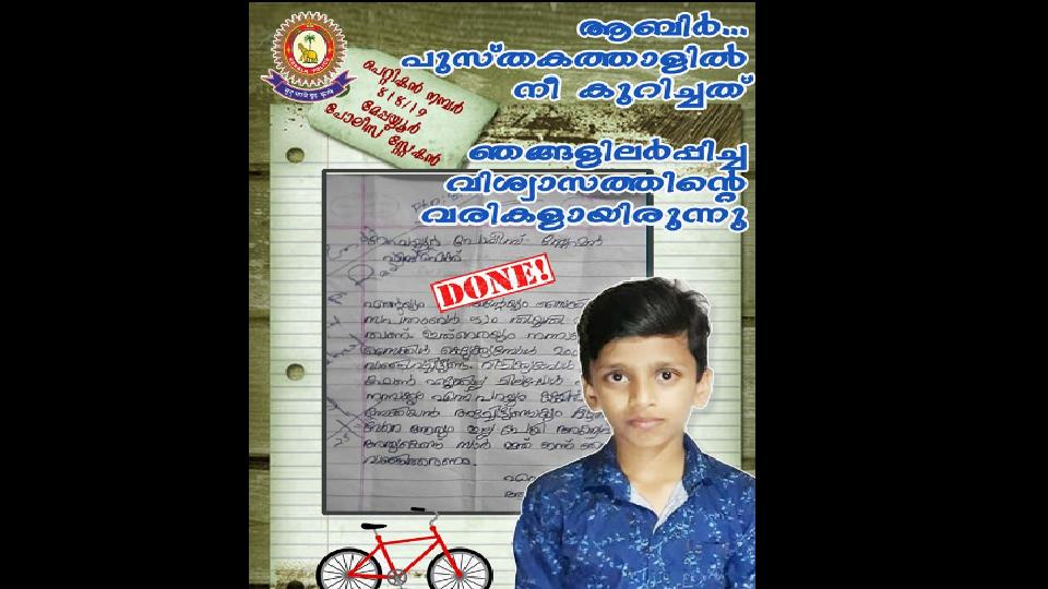 Kerala police took to Facebook to share the incident along with a collage featuring the kid and his letter.