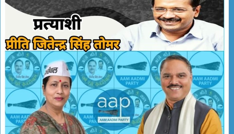 Delhi's former law minister Jitender Singh Tomar has been replaced by AAP as its Tri Nagar candidate. Instead, the party has fielded his wife from the seat.