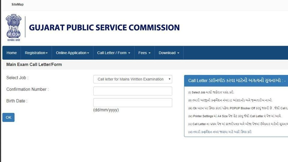 GPSC Police inspector mains admit card 2020. (Screengrab)