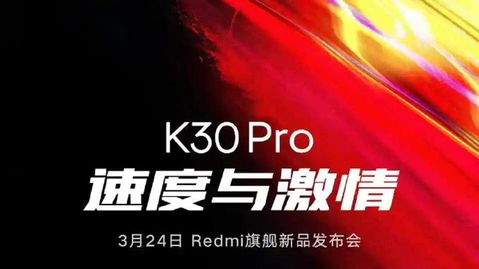 Xiaomi Redmi K30 Pro will launch on March 24.