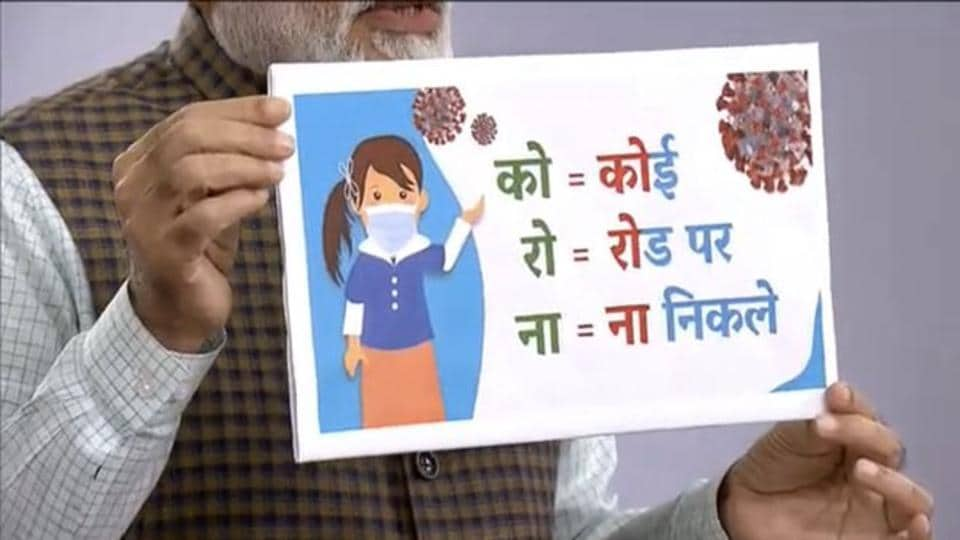 Prime Minister Narendra Modi showed this banner during his recent speech on lockdown of the nation due to coronavirus outbreak.
