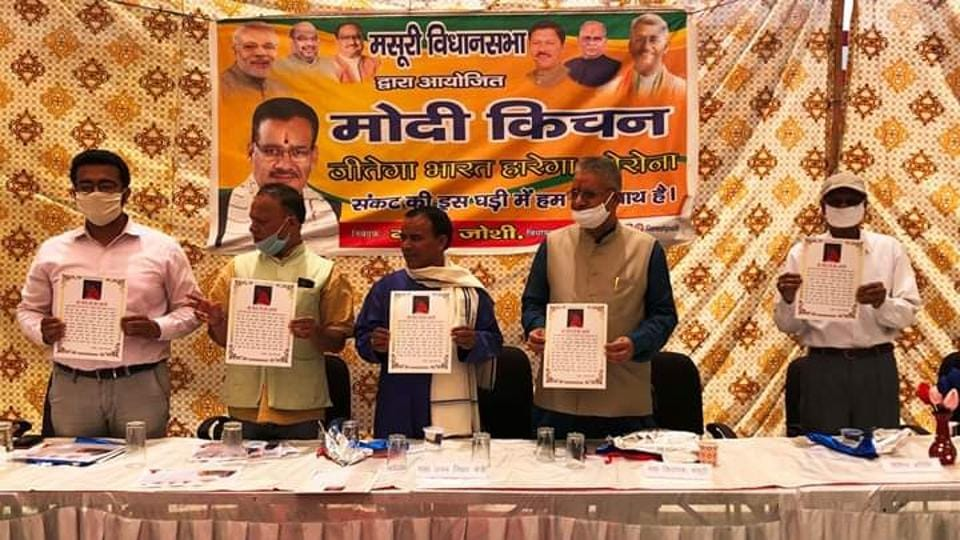 MLA Ganesh Joshi (2nd from right) launching Modi Aarti at an event in the presence of minister Dhan Singh Rawat (middle) in Mussoorie.
