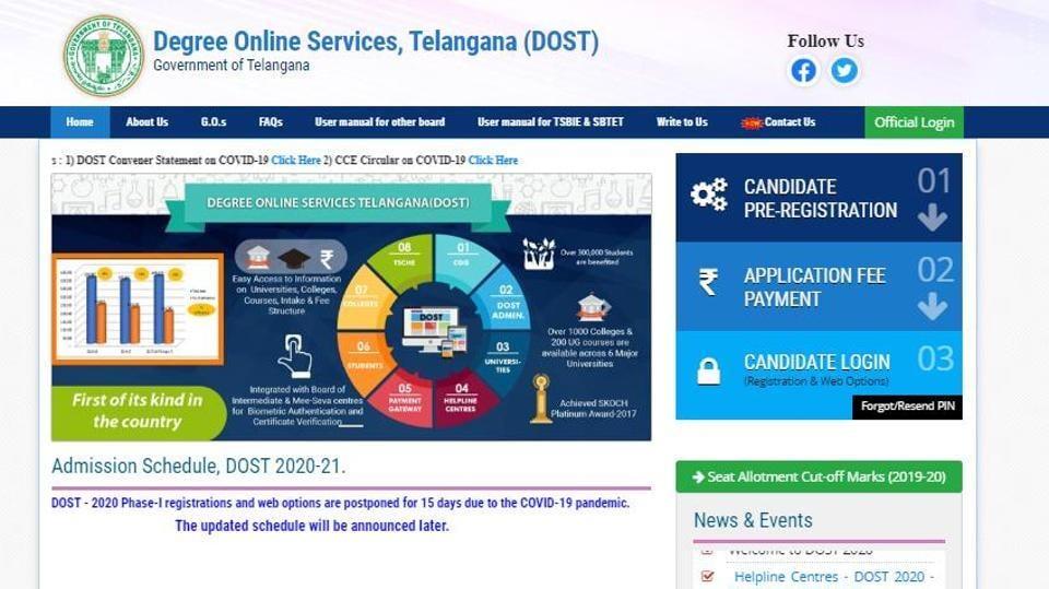 Telangana DOST Admissions 2020.