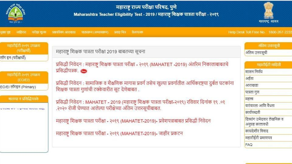 Maharashtra TET 2020 provisional result.