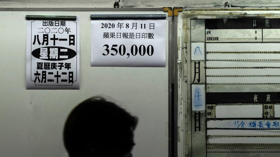 A sign displaying the day's print run of the Apple Daily newspaper, published by Next Media Ltd., is posted on a wall at the company's printing facility in Hong Kong, China on August 11, 2020.