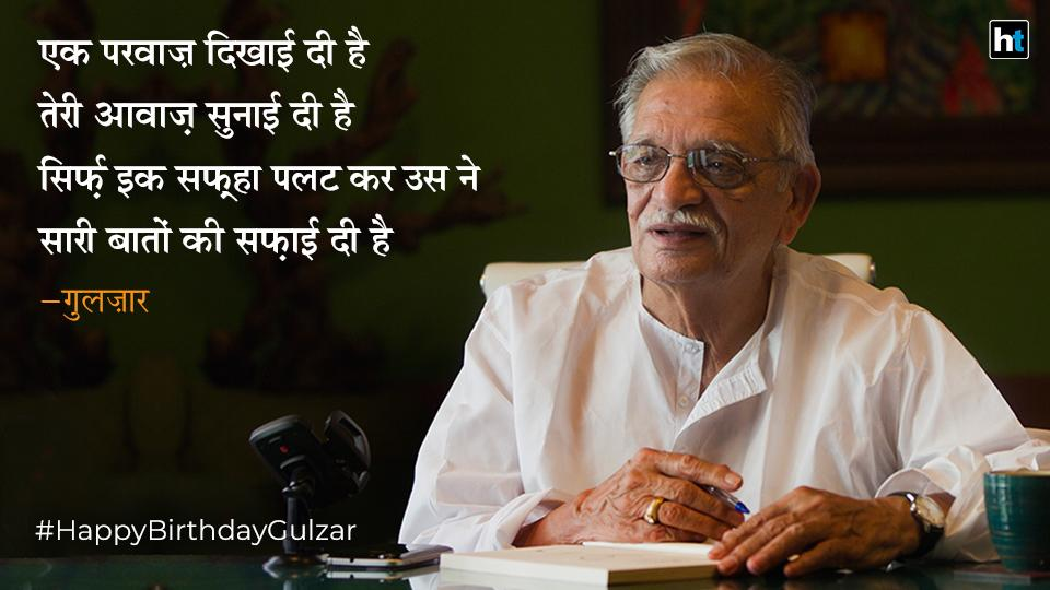 Sampooran Singh Kalra, or Gulzar Deenvi (after his birthplace Dina, now in Pakistan) was born on August 18, 1934.