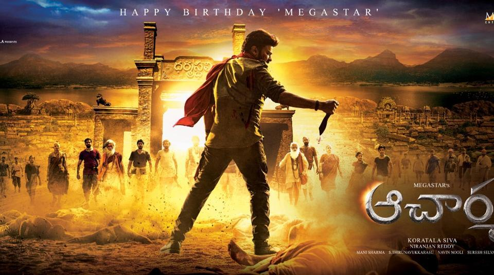 Acharya first look poster: Chiranjeevi's birthday return gift for fans is  here. Watch - regional movies - Hindustan Times