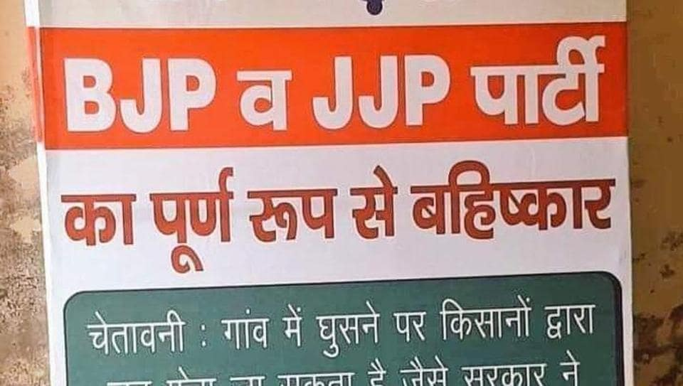 A part of the poster displayed in Farouli village of Ambala district.
