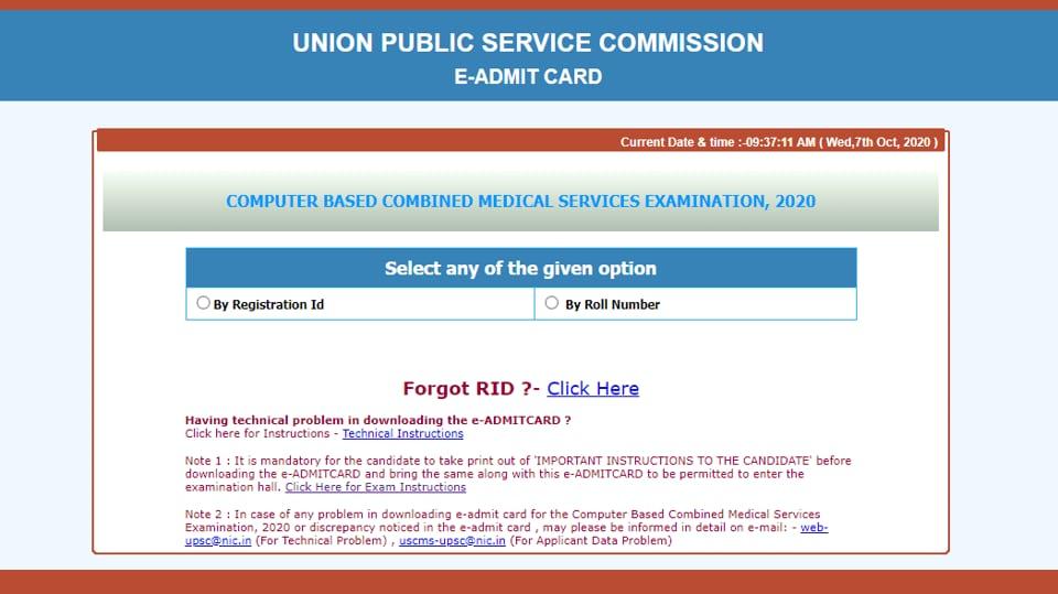 UPSC CMS admit card 2020.