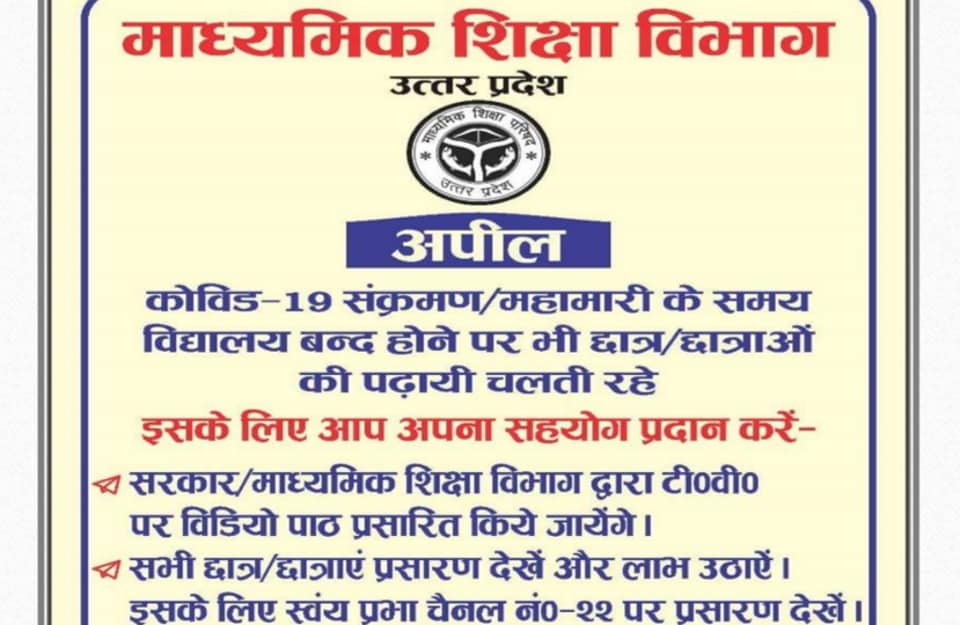 A sample banner and its content put up on panchayat buildings in the district.