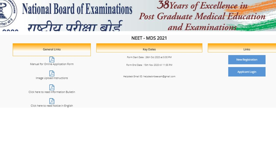 NEET MDS 2021: Online registration begins at nbe.edu.in, here's how to apply