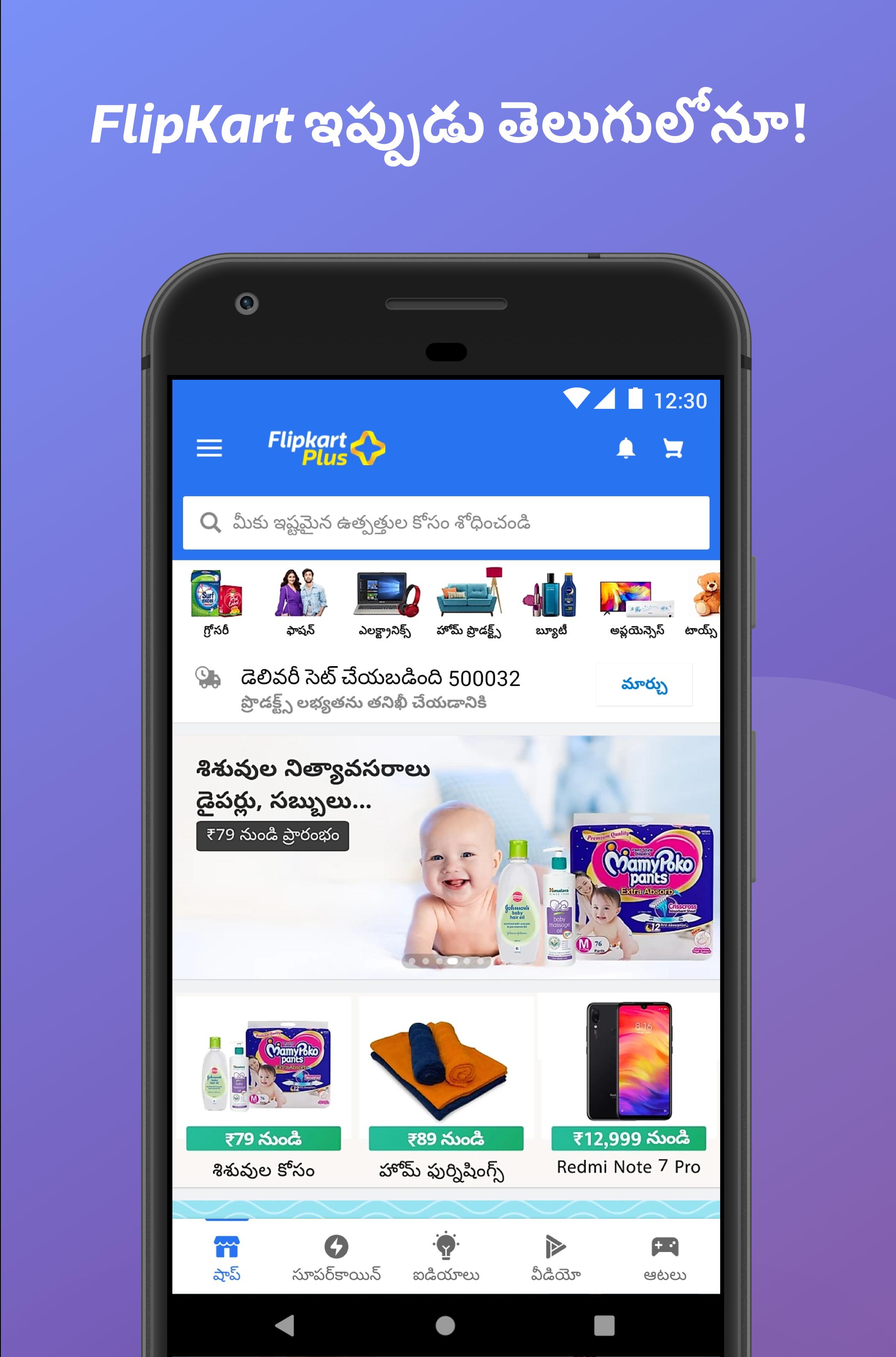 The new Telugu interface